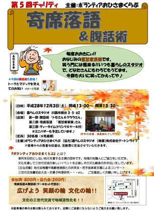 ★落語 12月3日(土).jpg
