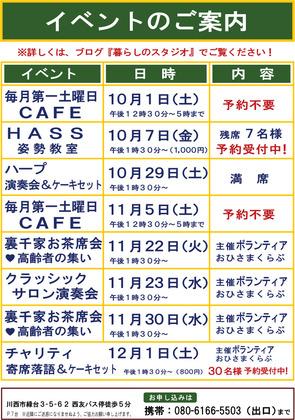 イベント・スケジュール2.jpg