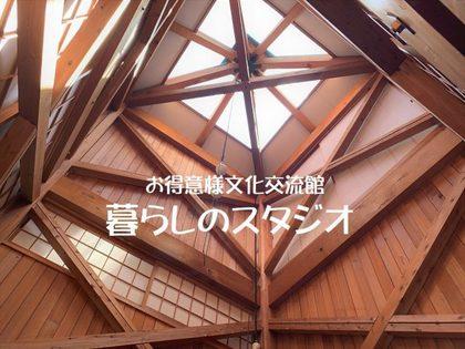 暮らしのスタジオ-640x481[1].jpg