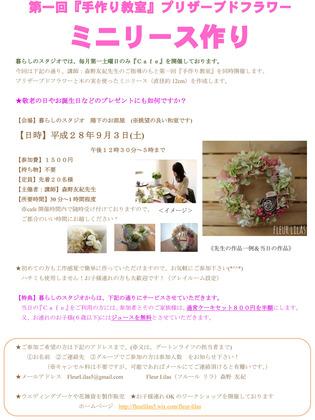 最新チラシ (1).jpg