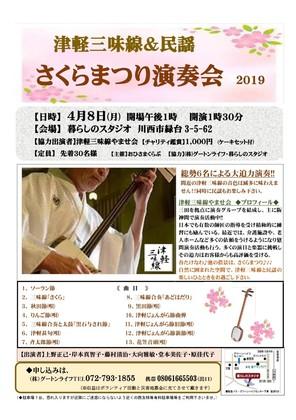 津軽三味線.jpg