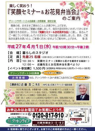 笑顔セミナー&お花見弁当会.jpg