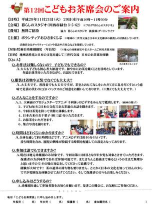 緑台幼稚園 お茶席会ご案内.jpg