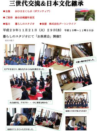 緑台幼稚園 お茶席会チラシH29年11月21日29日.jpg