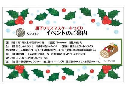 親子クリスマスケーキつくり.jpg