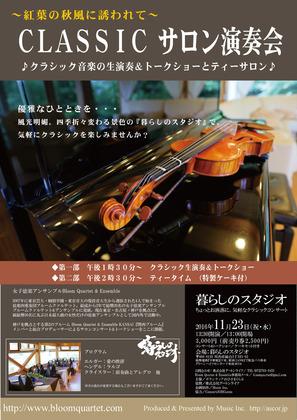 CLASSICサロン演奏会_表2.jpg