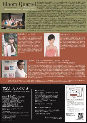 CLASSICサロン演奏会_裏2.jpg