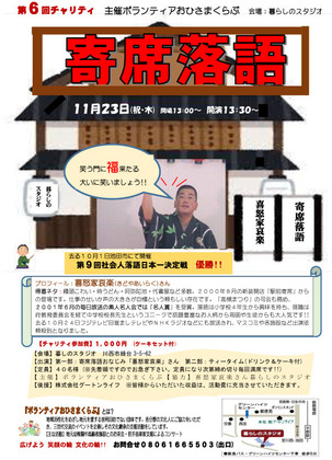 H29 11月23日 落語.jpg