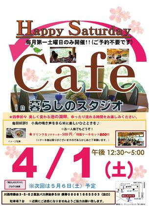 Open_Cafe4月1日(土).jpg