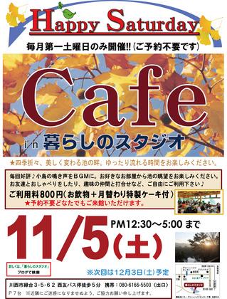 Open_Cafe_11月5日(土).jpg